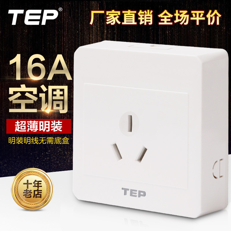 Open Switch Socket Panel Wall Open Line 16A A Three-hole Household Air Conditioning 16A Socket