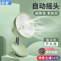 Shake the head small fan small student mini portable rechargeable clip fan bb stroller baby dedicated silent office table dormitory wind small electric fan usb 牀 head