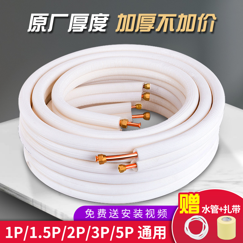 Air-conditioning copper pipe connection pipe thickening special pure copper pipe free welding finished longer external machine 3p air-conditioning pipe fittings