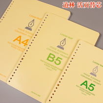 The Dowling bin paper sheet is removable with blank cross-line blanks for core paper A5 20 holes B5 26 holes A4 30 holes