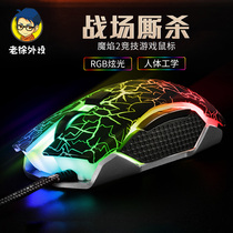[Lao Xu Peripheral Store] Belly Spirit Flame 2nd Generation RGB Luminescent Game Mouse Cable Macro Setting LOL Peripheral