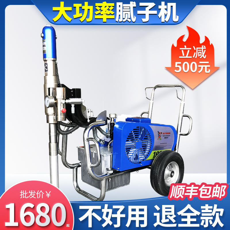 Right carpenter high-power latex paint home improvement project automatic spray putty artifact putty powder spraying machine high-pressure coating