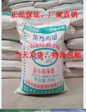 Hope chicken feed 600L chicken flower feed package 80 kg high protein chicken duck goose pellet bird feed special price