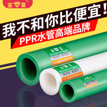 Emperor 63ppr hot and Cold pipe 20 with 4 points 6 pipe 25 accessories 1 inch 40 Hot Melt 32 Connector 50