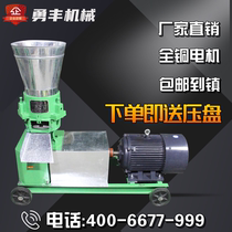 Yongfeng feed pellet machine Small 220v household chicken duck pig rabbit cow sheep and fish granulator Large feed pellet machine