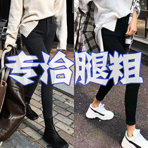 Counter fat big size high waist elastic tight jeans female 200 pounds fat mm small feet thin black 9 nine points pants