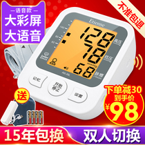 Household medical elderly upper arm type automatic high precision voice electronic sphygmomanometer measuring instrument pressure gauge
