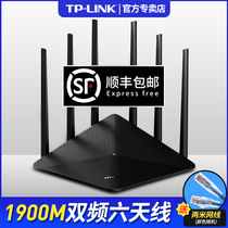 TP-LINK dual-band 5G router tplink dual-band router 1900M wireless home through the wall high-speed wifi through the wall King fiber broadband intelligent 5G Gigabit wireless speed