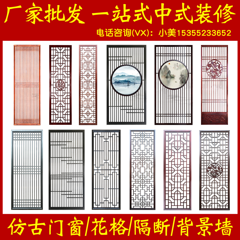 Dongyang wood carving new Chinese solid wood flower grid partition hollow carved screen style gate entrance decoration antique door decoration