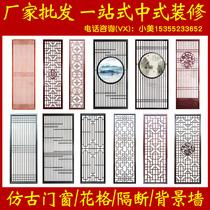 Dongyang дерева резьба новых китайских твердых деревянных цветок сетки перегородки полые резные ворота стиль ворот вход украшения антикварные украшения двери