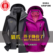 Ford wolf claw jacket men and women three one or two sets of winter windproof clothing size thickening mountaineering Tibet tide