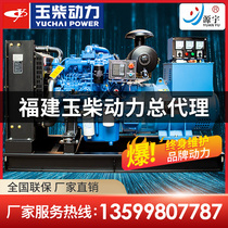 Yuchai diesel generator set 30 kW 50 75 100 300 500 Three-phase 380 fully automatic silent outdoor
