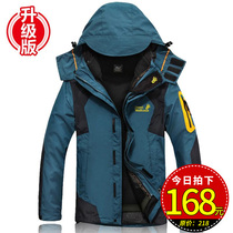 Autumn and winter outdoor charge clothes men and women three in one plus velvet thickening waterproof detachable windproof clothes tide brand Mountaineering clothes