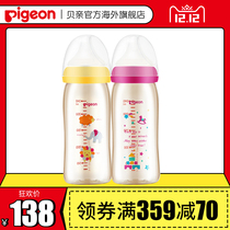 Bei Pro imported PPSU baby bottle breast milk RealSense 240mL wide caliber anti-swelling gas resistance fall official flagship store