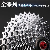 Mountain bike rear flywheel 7 Speed 6 Rotary fly 8 cassette card fly 27 rotary type 24 gear 21 accessories 9 8 90 10