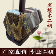 Erhu playing musical instruments erhu professional grading boutique Suzhou Technology Limited special offer for beginners