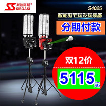 Spoas Badminton Tee Automatic S4025 trainer Auxiliary Equipment swing Practice accompanying Oracle
