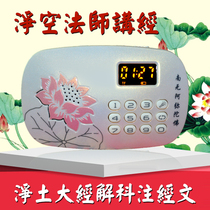 Jingkong Master Pure Land Buddhist Sutra Explanatory Machine Infinite Life Sutra Science Annotation 24-hour Buddhist Sutra Broadcasting Machine Buddhist Sutra Chanting Machine