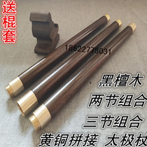 Mahogany Ebony Fitness Qigong Taiji Health stick folding stick splicing Three in one solid wood combination body stick