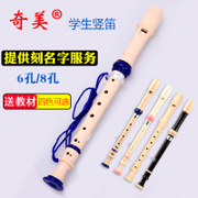 The children German soprano CMO 6 hole 8 hole beginners class instrument recorder recorder