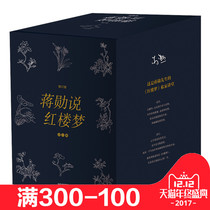 (pre sale) Jiang Xun said a dream of Red Mansions: all 8 copies of Chiang hoon the best seller of CITIC Publishing House books and Literature