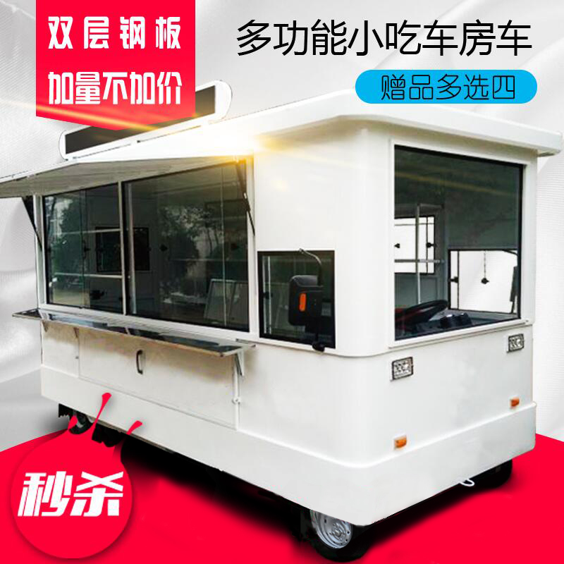 Snack car multi-purpose dining car electric four-wheeler cart stall mobile three-wheeled fried string gas motorhome commercial