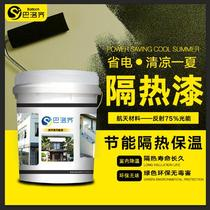 Balozi Roof insulation reflective insulation coating paint roof waterproof coating tin room general purpose insulation material