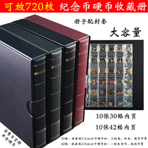 720 large-capacity commemorative coins Collection book Loose-leaf type coin book with envelope box Protection book Zodiac coin book