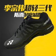 Official website YONEX Yonex badminton shoes YY professional sports shoes shock absorbing and anti slip men's shoes A3ME