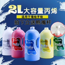 Montmartre 2L acrylic Pigment SET large barrel indoor exterior wall painting acrylic paint Montmartre hand painted graffiti wall outdoor advertising painting art pigment 2 liter large bottle