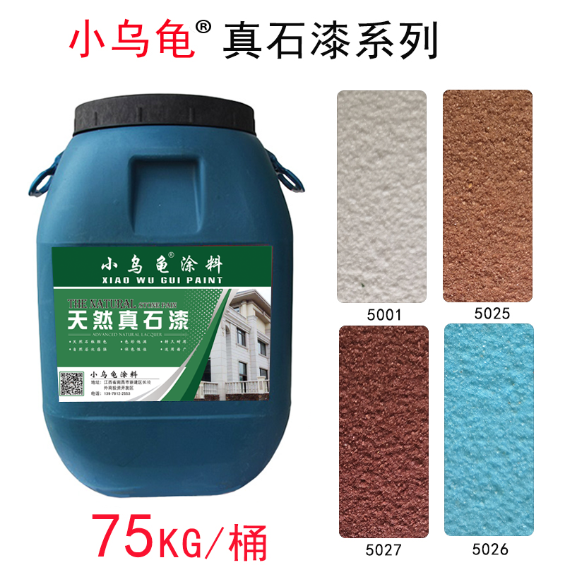 True stone paint exterior wall paint sandstone lacquer piece paint stone paint water-packed water colorful imitation stone paint texture art paint