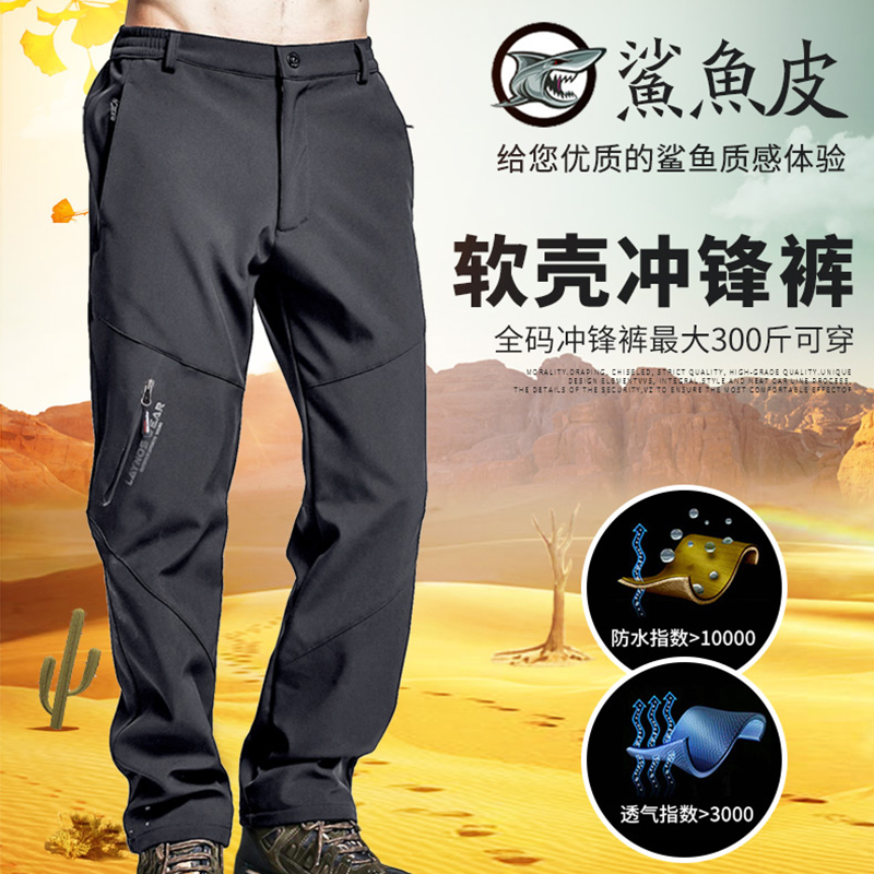 Big size charger pants for men in spring and autumn, waterproof and windproof mountaineering, outdoor soft shell, velvet and thick rainproof fishing