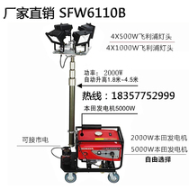 Ocean King sfw6110b omni-directional automatic lifting emergency lamp sfd6000agad506a mobile Lighting vehicle
