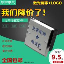 Laser inscription lightning detection box pre-buried box lightning ground test point box iron 100 100 resistive test