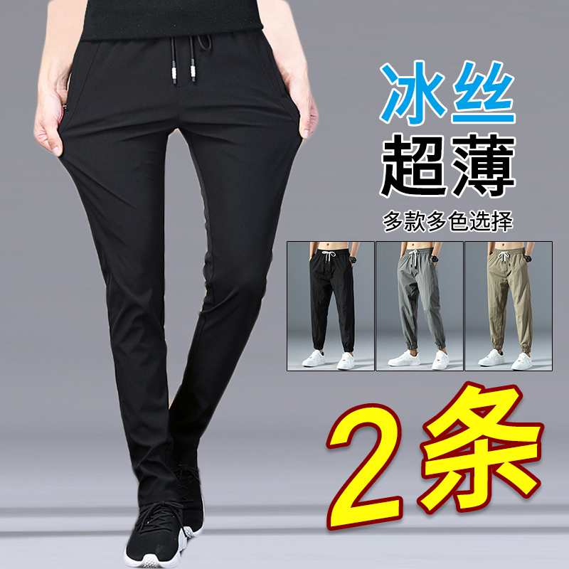 Pants men autumn and winter loose slim straight workwear Korean version of the trend ice silk sports casual hundred long pants men