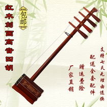 Mahogany Sihu Pear wood engraving sihu instrument in the pitch sound Sihu Mongolian factory direct delivery Accessories