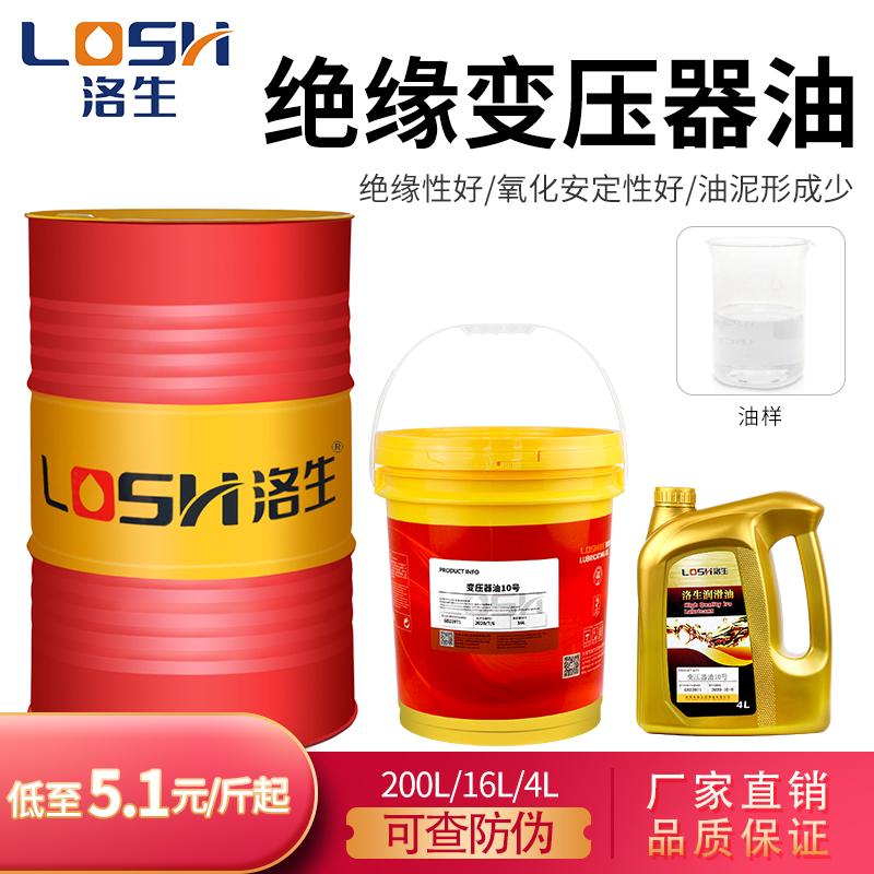 Losheng transformer oil vial household No. 10 high-voltage power station large barrel 25 cooling insulation cooling cooling oil 45