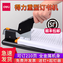 Deli stapler Thick layer special large heavy-duty labor-saving stapler Large thickened long arm office 210 sheets multi-function stapler Thick book certificate 100 pages