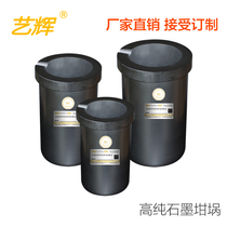 Yi Hui High purity graphite crucible can be cooker with quartz jacket induction furnace gold nest baby molten silver copper crucible non-stick gold