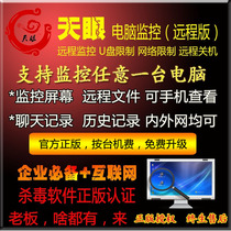 LAN Edition anti-leak Tian eye computer monitoring software Remote Control network system restriction behavior management