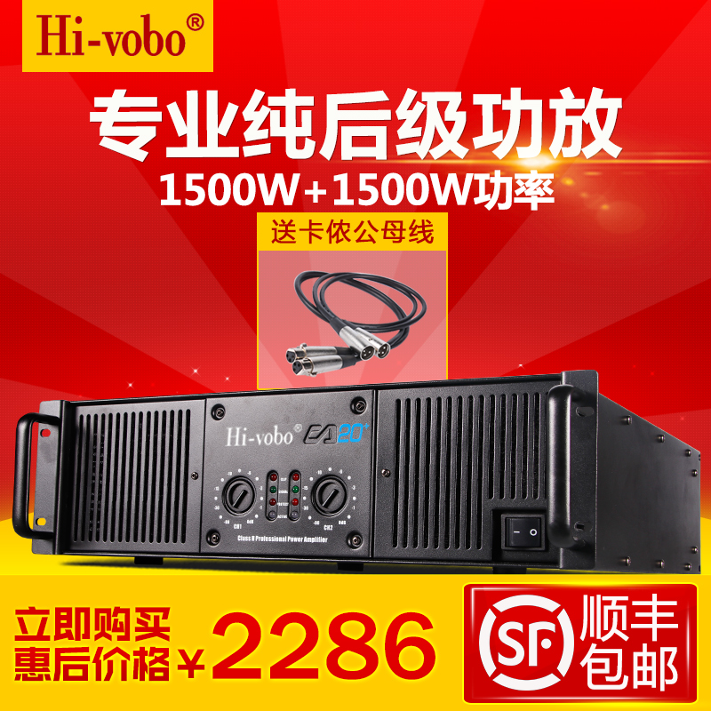 Hi-vobo CA20 professional KTV amplifier stage engineering performance 1500w high power pure final stage power amplifier