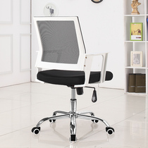 Computer Chair Chair Home Office chair net cloth Chair breathable staff Chair Conference chair explosion-proof ergonomic dormitory chair