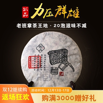 Lone products 2009 years old class chapter aged ancient tree Tea pu  er tea old students cha 357G Cake Tea Dry Warehouse Collection Tea