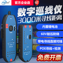 Mian network finder with electric poe anti-burning liner multi-functional pass-through network route length patrol instrument