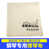 Piano Suede Special Wiping harp wipe cloth piano wipe cloth large cleaning cloth instrument universal to stain maintenance