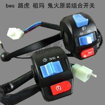 Electric car left and right switch pedal motorcycle BWS Land Rover Steering light switch Ghost fire big light horn start key