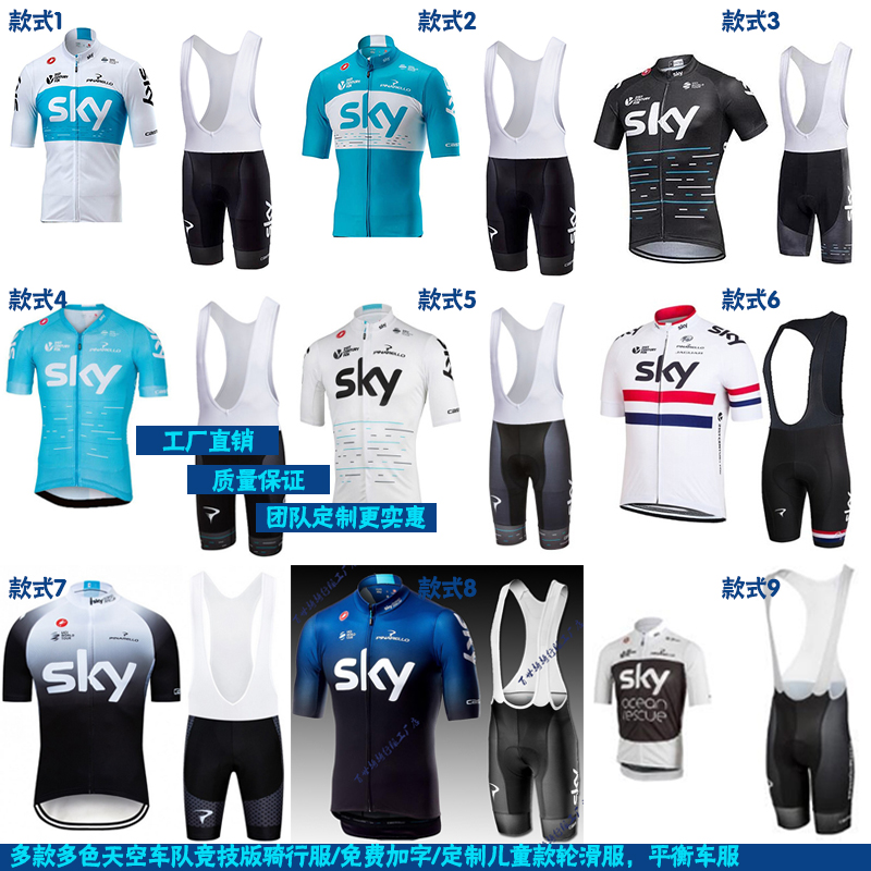 Customization of New SKY Sky Team Short-sleeved Short-sleeved Short-Sleeve Short-Belt Cycling Suit Men's Summer Dress Children's Balanced Car Suit