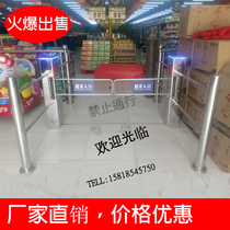 Supermarket induction door infrared radar automatic voice supermarket forbidden device One-way anti-clamping gate entrance and exit device