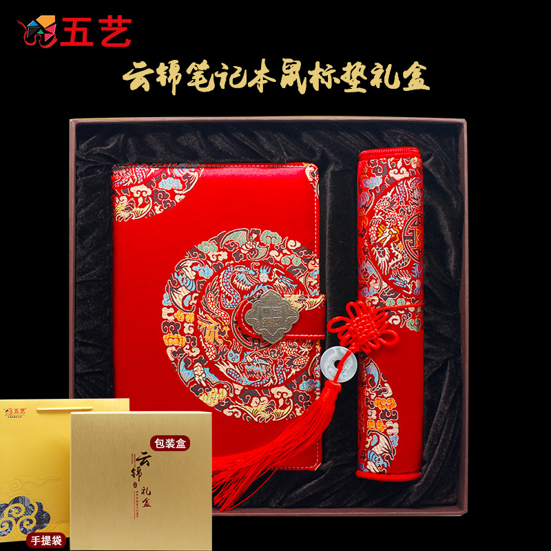 Wuyi Yunjin Laptop Multifunctional Mouse Cushion Set Gift Box