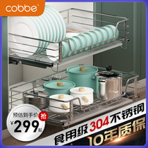 Caber cabinet pull basket kitchen kitchen cabinet 304 stainless steel storage rack solid drawer dish rack double-layered basket